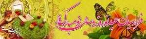 Noruz_www_Hamid_Graphic_Blogfa_Com_