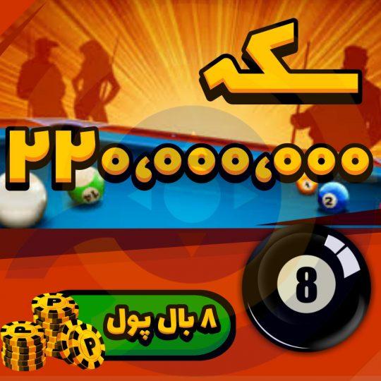 ۲۰۰,۰۰۰,۰۰۰ سکه بازی Ball Pool 8 + هدیه (۲۰،۰۰۰،۰۰۰ سکه)۲۰۰,۰۰۰,۰۰۰ سکه بازی Ball Pool 8 + هدیه (۲۰،۰۰۰،۰۰۰ سکه)