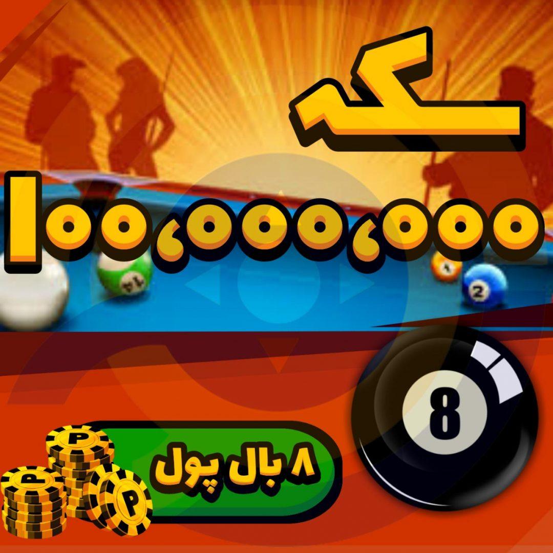 ۱۰۰,۰۰۰,۰۰۰ سکه بازی Ball Pool 8