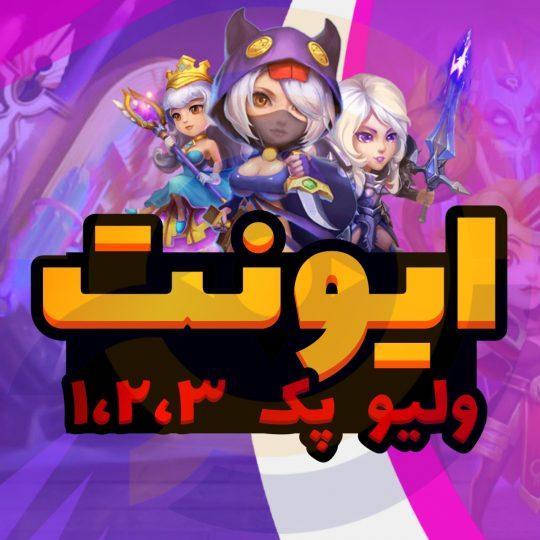 ایونت Cupic Pack بازی Castle clash