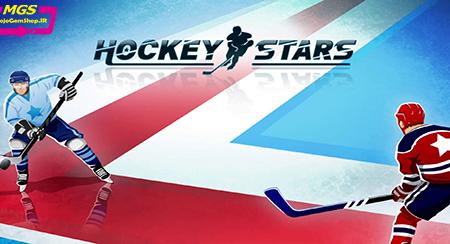 خرید سکه و دلار بازی Hockey Stars