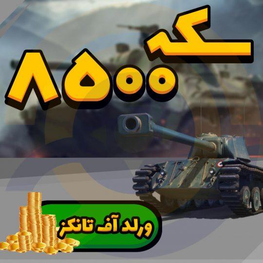 خرید ۸۵۰۰ سکه بازی World of Tanks Blitz