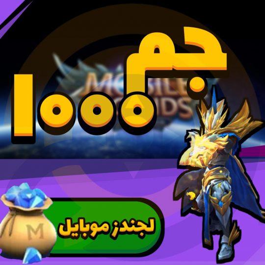 ۵۰۰۰ الماس بازیMobile Legend (همراه با ۱۰۰۰ الماس هدیه)
