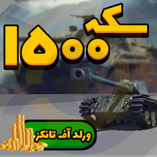 خرید ۱۷،۵۰۰ سکه بازی World of Tanks Blitz