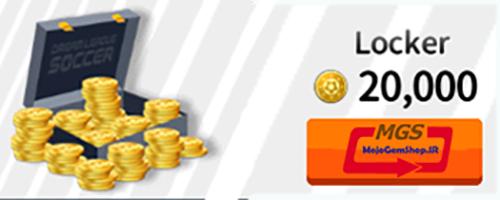 ۱,۰۰۰ سکه بازی ۱۷ Dream League soccer