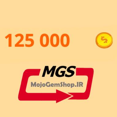 بسته ۱۲۵۰۰۰ سکه بازی AGAR.IO