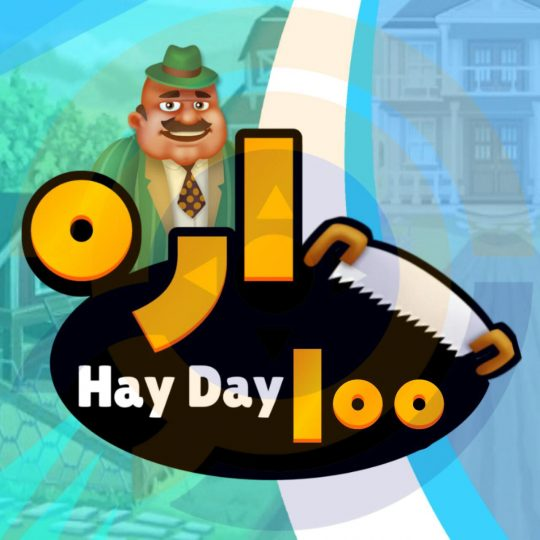 ۱۰۰ Saw بازی Hay Day