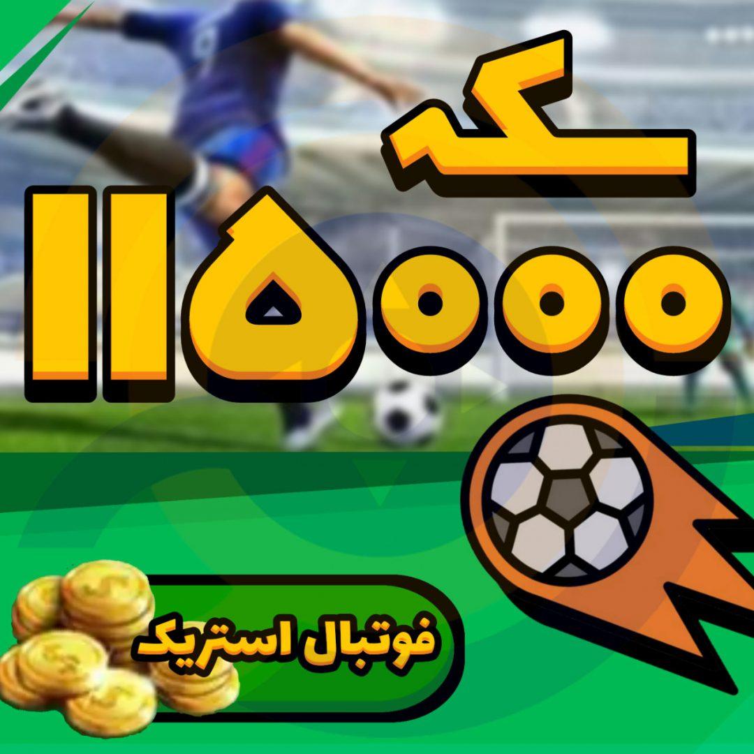 بسته ۱۱۵,۰۰۰ سکه بازی Football Strike