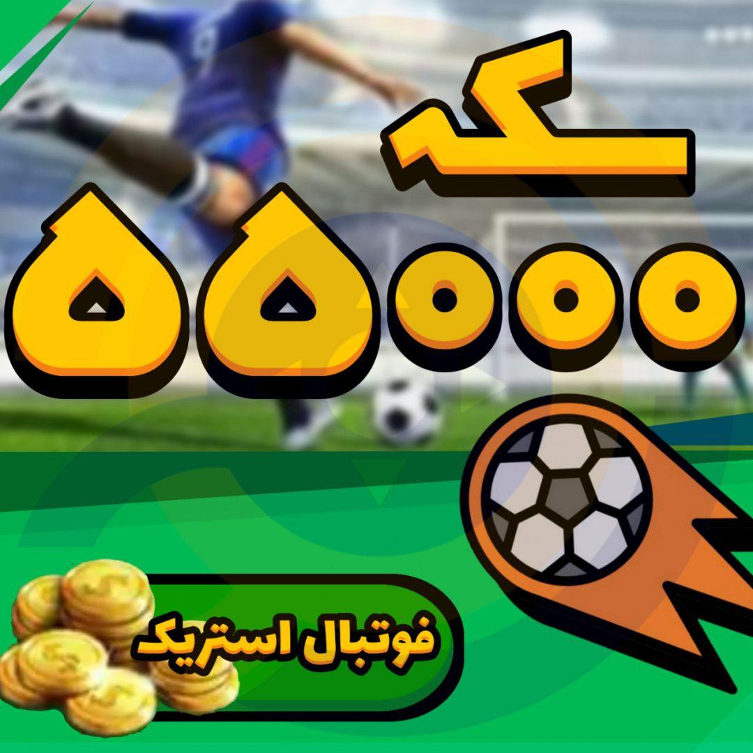 بسته ۵۵,۰۰۰ سکه بازی Football Strike