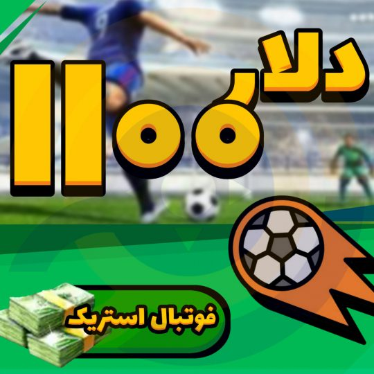 بسته ۱۱۰۰ دلار بازی Football Strike