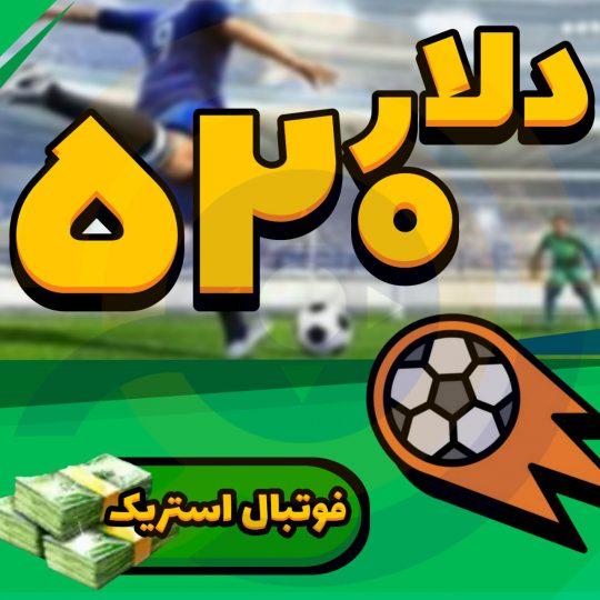 بسته ۵۲۰ دلار بازی Football Strike