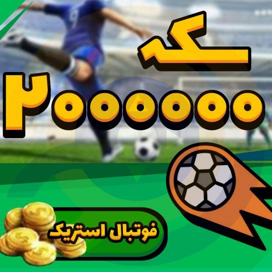 بسته ۲,۰۰۰,۰۰۰ سکه بازی Football Strike