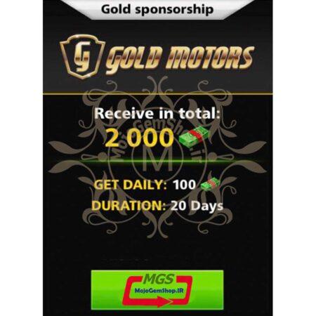 Gold Motors (شامل ۲۰۰۰ دلار، هر روز ۱۰۰ دلار به مدت ۲۰ روز)
