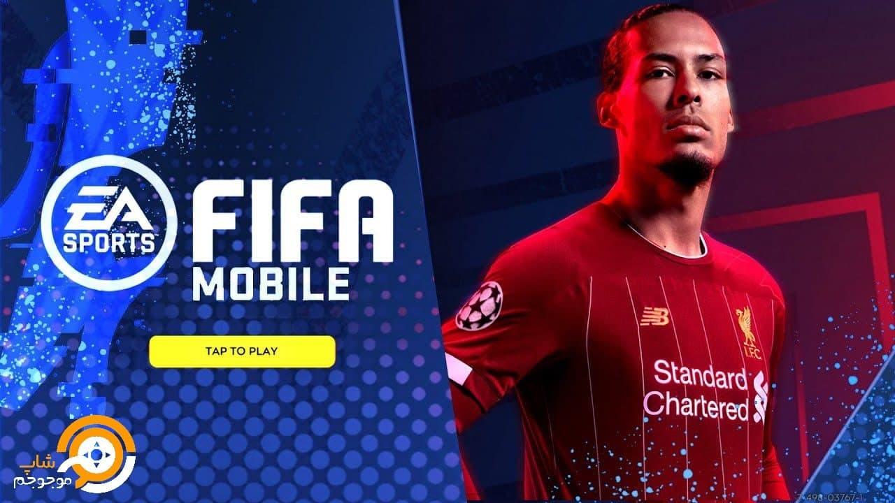 بازی فیفا موبایل (FIFA MOBILE)، خرید فیفا پوینت - پول فیفا موبایل