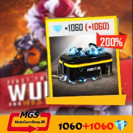 بسته ۱۰۶۰ جم بازی Free Fire