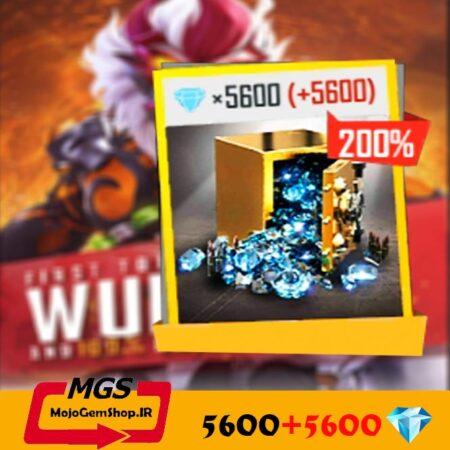 بسته ۵۶۰۰ جم بازی Free Fire