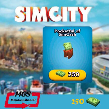 بسته ۲۵۰ دلار بازی Simcity