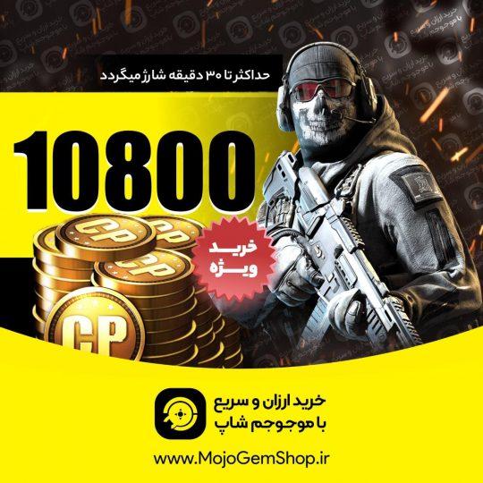 ۱۰۸۰۰ سی پی کال اف دیوتی موبایل