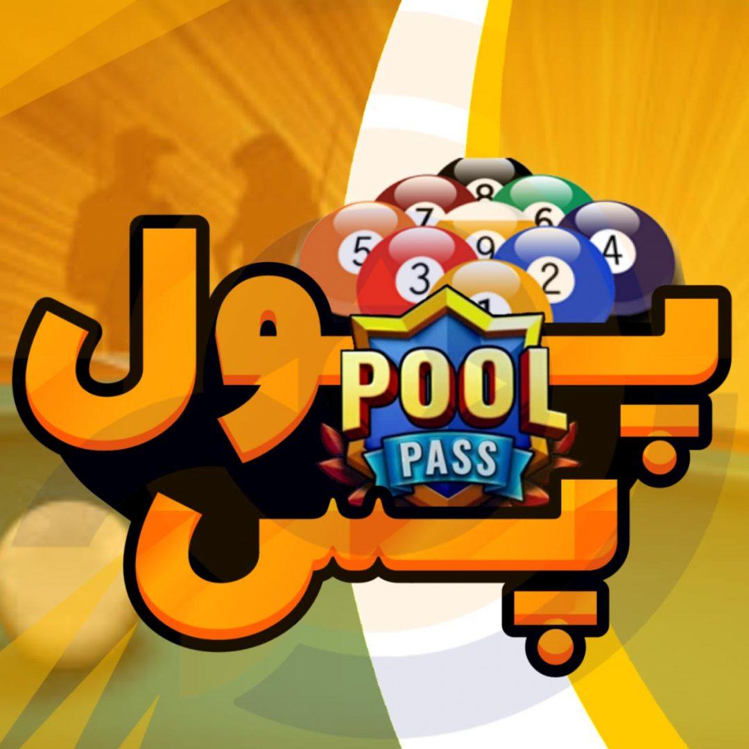 پول پس (POOL PASS) بازی Ball Pool