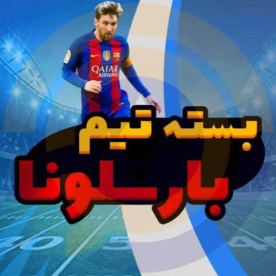 بسته تیم بارسلونا بازی Football Strike