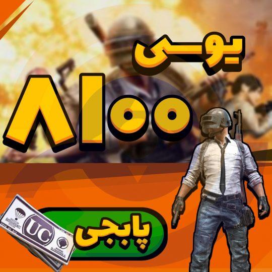 خرید ۸۱۰۰ یوسی بازی Pubg Mobile