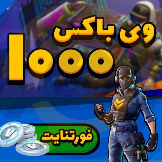 ۱۳۵۰۰ وی باکس بازی فرت نایت