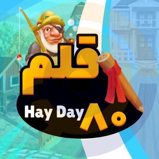 ۱۰۰ ست ابزار سیلو بازی Hay Day