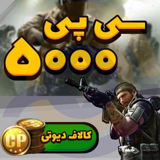 ۵۰۰۰ سی پی کال اف دیوتی موبایل
