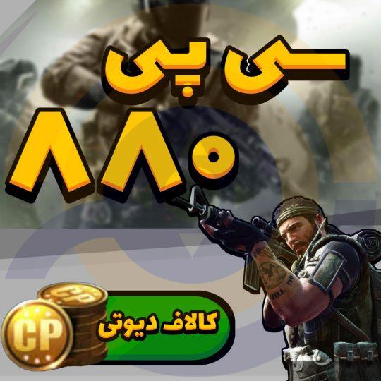 ۸۸۰ سی پی کال اف دیوتی موبایل