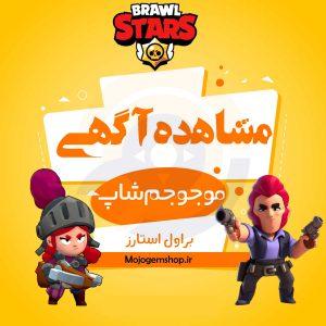 آگهی خرید و فروش اکانت بازی