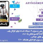 آگهی ۱۰۰۱ پابجی