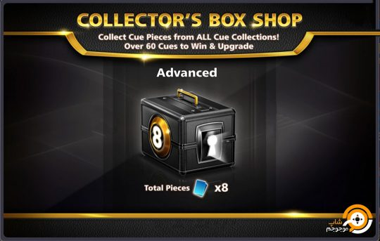 collectors box Advanced - ایونت کالکترز باکس ادونس