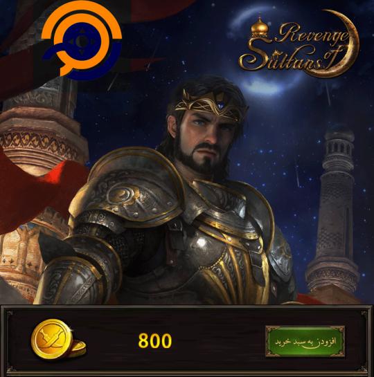 پوستر ریونج آف سلطانز