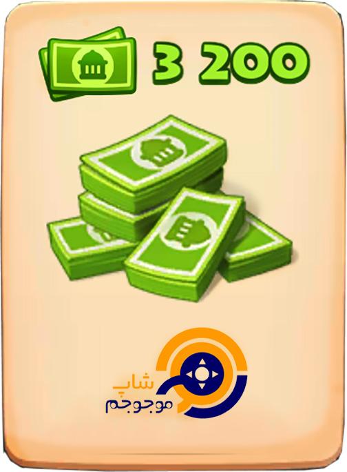 دلار بازی تاون شیپ 3200