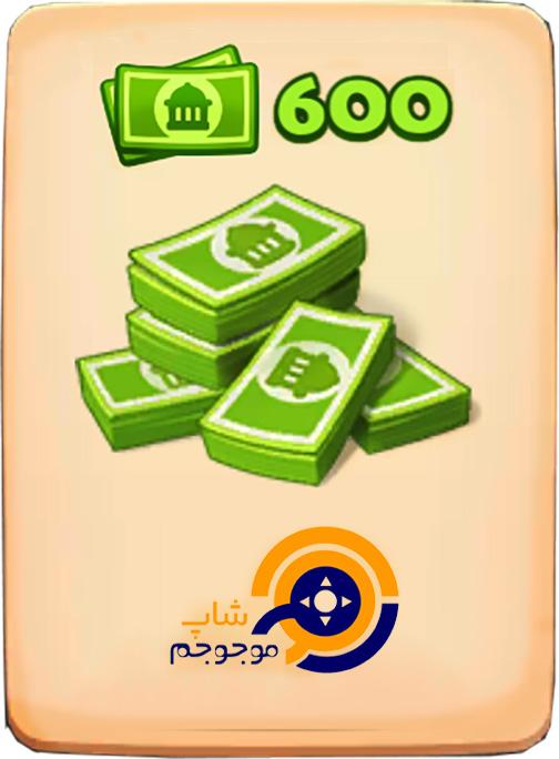 دلار بازی تاون شیپ 600