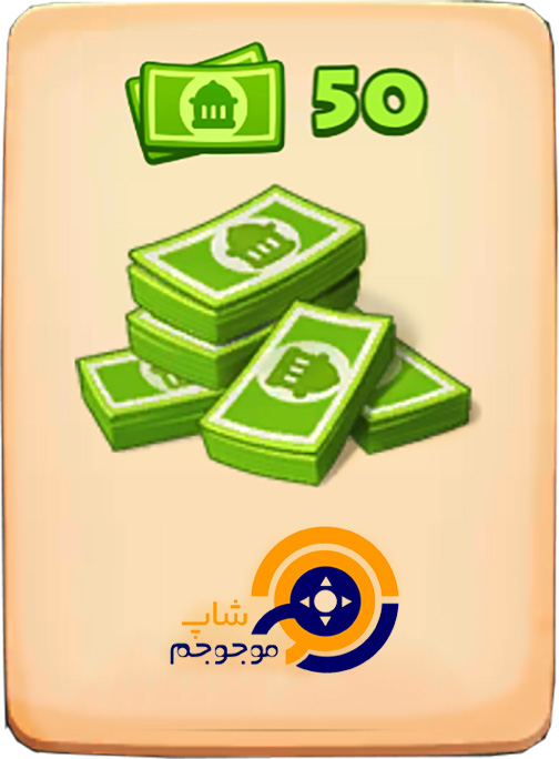 دلار بازی تاون شیپ 50