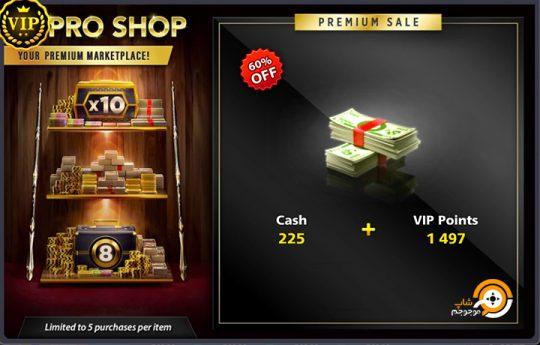ایونت PRO SHOP دلار بازی 8 بال پول
