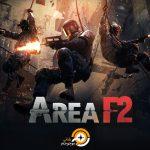 بازی اریا اف ۲ - Area F2   از تخیل تا نبرد واقعی