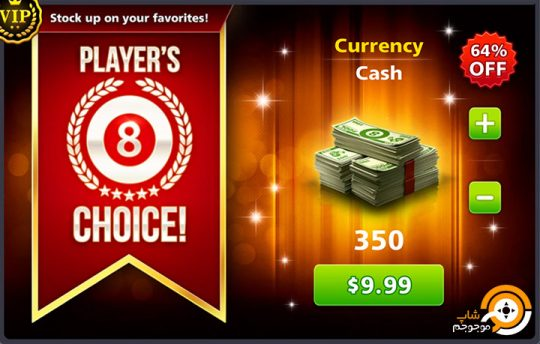 ایونت PLAYERS CHOICE بازی 8 بال پول