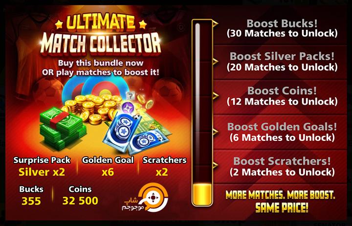 ایونت Ultimate Match Collector بازی ساکر استازر