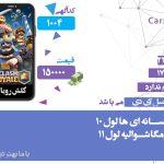 آگهی شماره ۱۰۰۴ کلش رویال