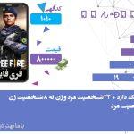 آگهی ۱۰۱۰ فری فایر