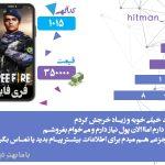 آگهی ۱۰۱۵ فری فایر