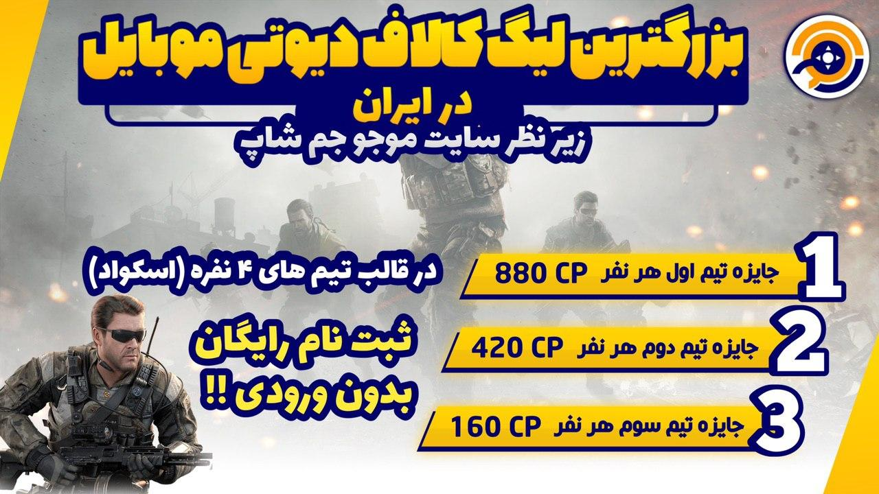 ثبت نام بزرگترین مسابقه کال آف دیوتی موبایل ایران