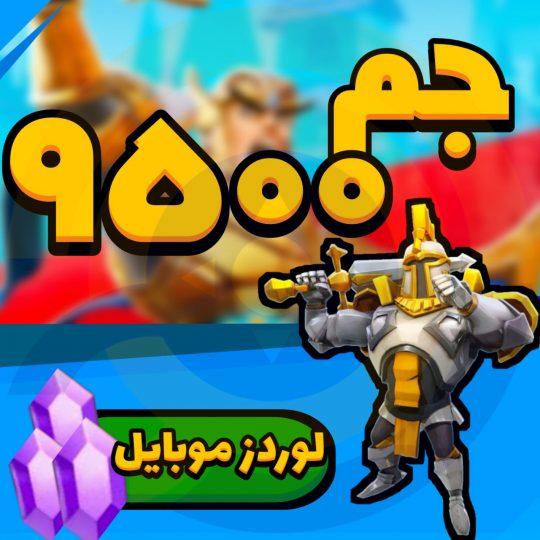 خرید ۹۵۰۰ جم بازی Lords Mobile