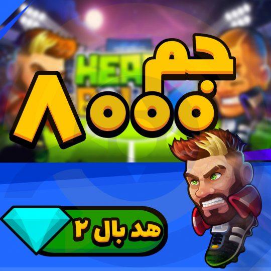 ۸۰۰۰ جم بازی headball 2
