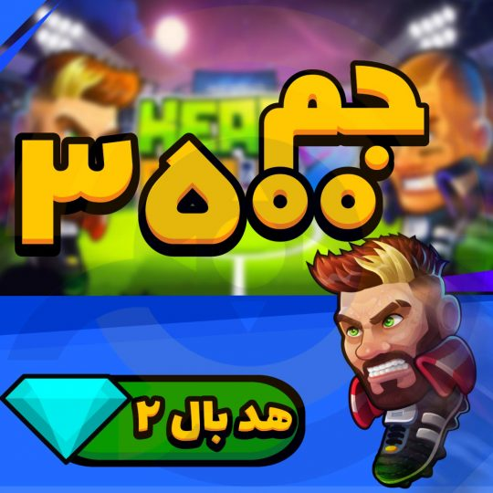 ۳۵۰۰ جم بازی headball 2
