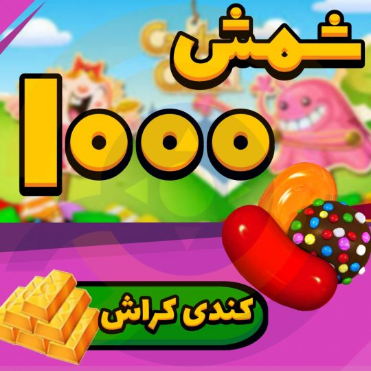 بسته ۱۰۰۰ شمش Candy Crush