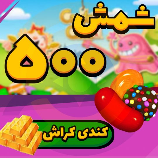 بسته ۵۰۰ شمش Candy Crush