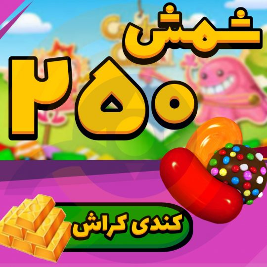 بسته ۲۵۰ شمش Candy Crush